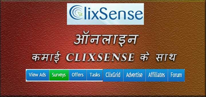 Clixsense से जुड़े सवाल एवं उनके जवाब |