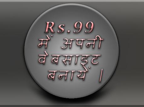 Matr Rs. 99 me Website Kaise Banaye
