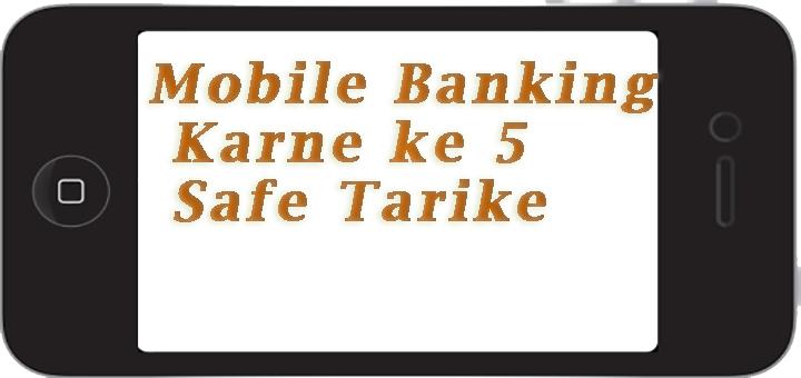 सुरक्षित मोबाइल बैंकिंग करने के 5 बेहतरीन तरीके। Safe Mobile Banking Tips in Hindi.