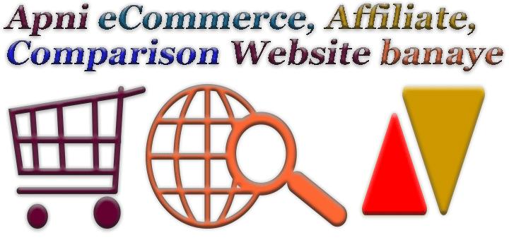खुद की e Commerce Website या एफिलिएट स्टोर कैसे बनायें | स्टेप बाई स्टेप जानकारी |
