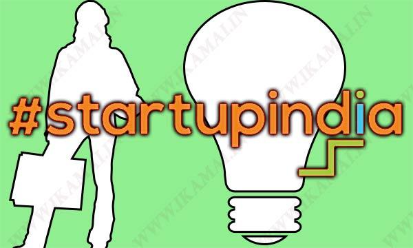 Start up India Scheme in Hindi. स्टार्ट अप इंडिया की जानकारी।