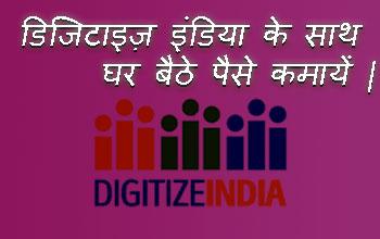 Digitize India Platform से घर बैठे कमाई।