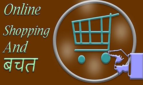 ऑनलाइन खरीदारी पर पैसे कैसे बचाएँ।