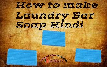 साबुन बनाने का बिजनेस। Soap Making Business Plan in Hindi.