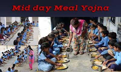 मिड डे मील योजना की जानकारी । Mid day Meal Scheme in Hindi.