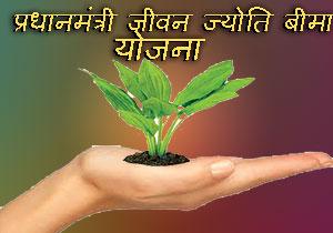 Pradhan-Mantri-Jeevan-Jyoti-Bima-Yojana