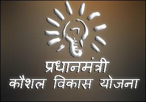 प्रधानमंत्री कौशल विकास योजना की जानकारी। Kaushal Vikas Yojana in Hindi.