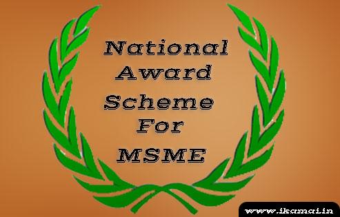 National Award Scheme. लघु उद्योगों के लिए नेशनल अवार्ड योजना।