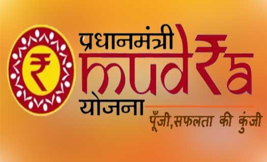 Mudra Yojana Information in Hindi. प्रधान मंत्री मुद्रा योजना की जानकारी ।