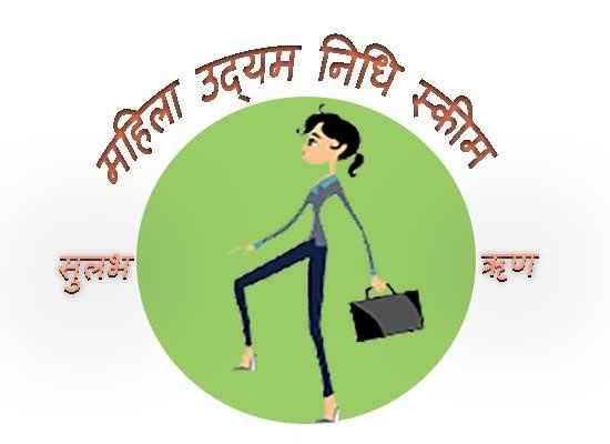 Mahila Udyam Nidhi Scheme information Hindi.