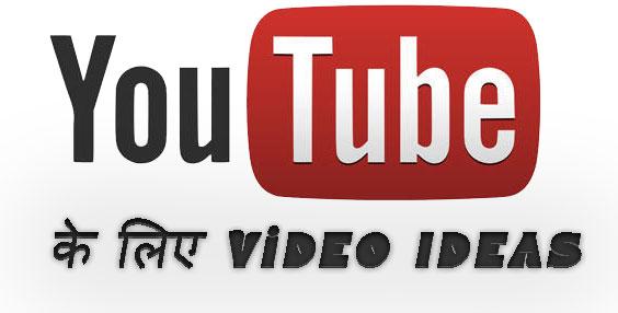 यूट्यूब से कमाने के लिए 5 बेहतरीन विडियो आईडियाज |