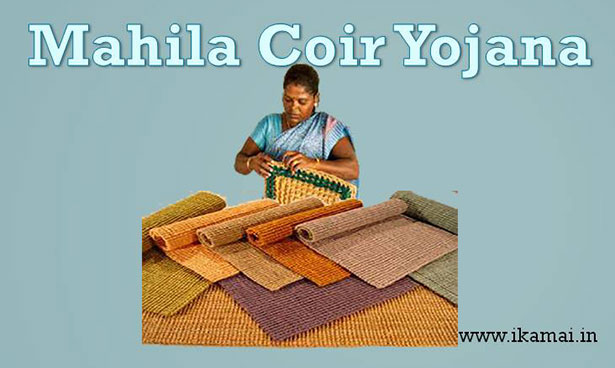 Mahila Coir Yojana MCY Information In Hindi.