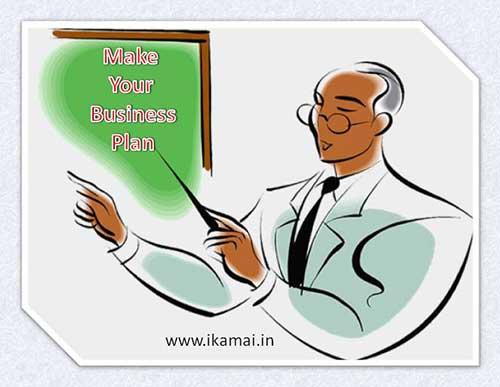 एक प्रभावी बिजनेस प्लान कैसे बनायें |