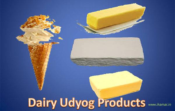 Dairy Udyog Information in Hindi। डेयरी उद्योग की जानकारी।