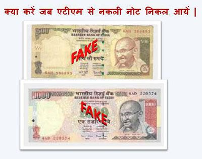 नकली नोट रिसीव होने पर क्या करें ।What? If Receive Fake Money .