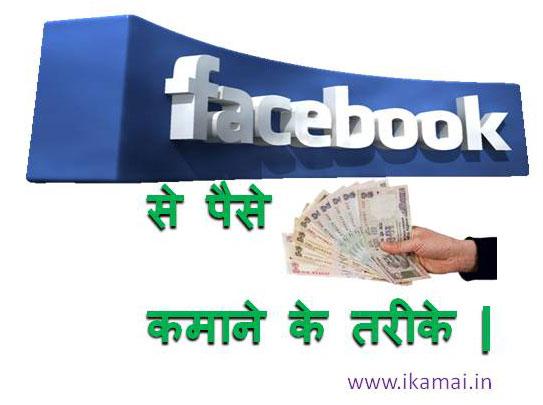 Facebook Se Paise Kamane Ke Tarike