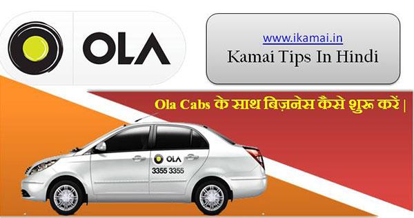 Ola Cabs के साथ बिज़नेस कैसे शुरू करें |