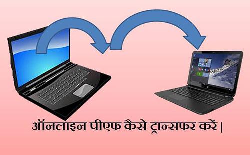 ऑनलाइन पीएफ ट्रान्सफर कैसे करें | Online EPF Transfer Process in Hindi.