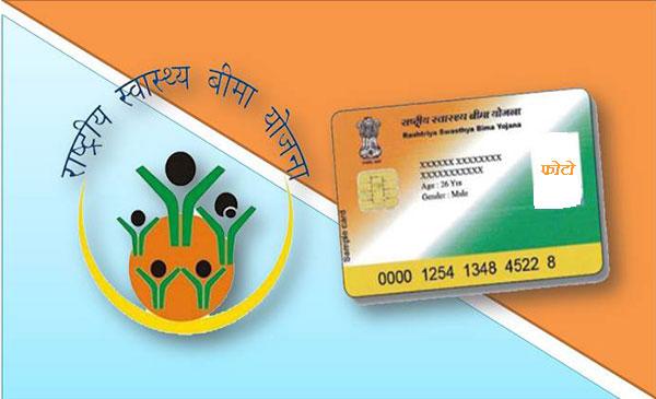 Rashtriya Swasthya Bima Yojana. राष्ट्रीय स्वास्थ्य बीमा योजना की जानकारी ।