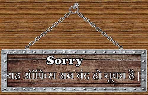 बिजनेस में असफलता के कारण | 8 Reasons of Business failure in Hindi.