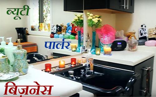 ब्यूटी पार्लर बिजनेस कैसे शुरू करें? Beauty Parlour Business Plan in Hindi.