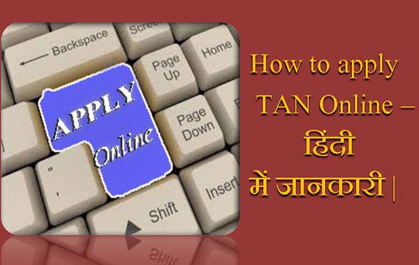 टैन (TAN) क्या है | ऑनलाइन कैसे अप्लाई करें | TAN Online Apply.