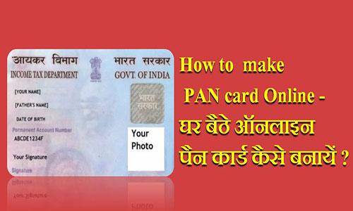 Apply Pan Card Online | ऑनलाइन घर बैठे पैन कार्ड कैसे बनायें |