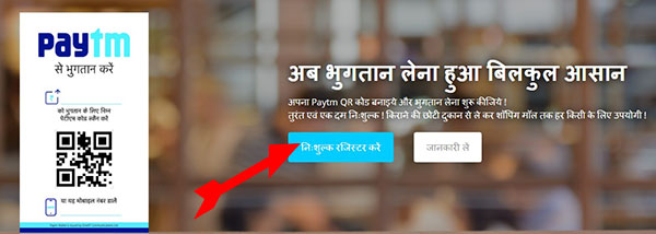 step-2-to-become-seller-in-paytm