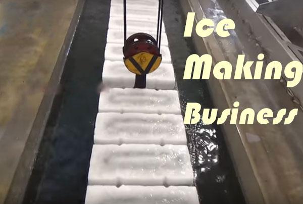बर्फ निर्माण बिजनेस की जानकारी. Ice Factory Business in Hindi