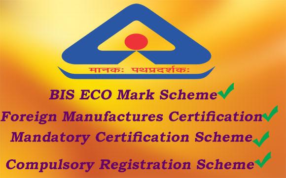 भारतीय मानक ब्यूरो (BIS) क्या है| Bureau of Indian Standards.