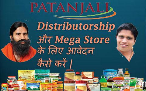 Patanjali Distributorship कैसे लें | पतंजलि आयुर्वेद के साथ बिजनेस का मौका |