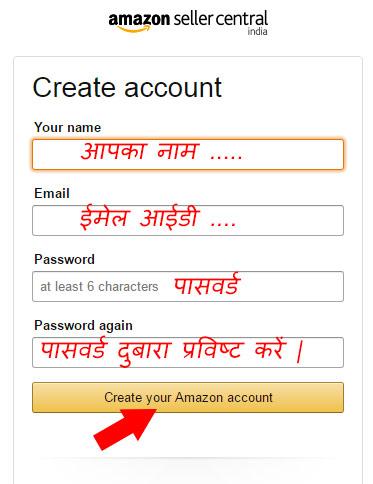 Amazon-seller-registration-form