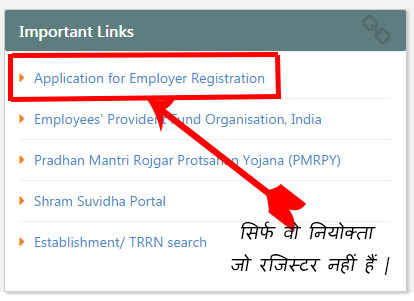 Step-4-to get register company with epfo online