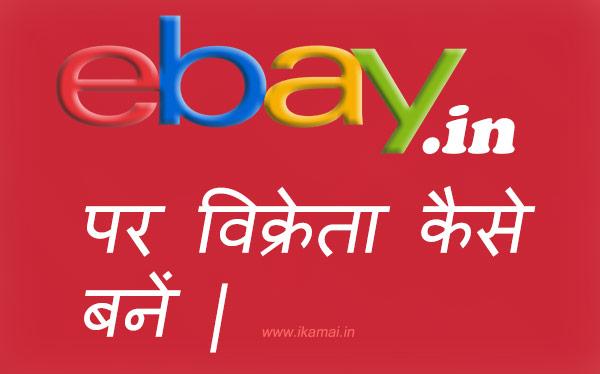 ebay Ke Sath Online Business Kaise Start Kare.