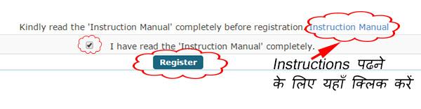 step-5-read-instruction-manual-of-epf-registration