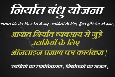 Niryat Bandhu Scheme in Hindi.
