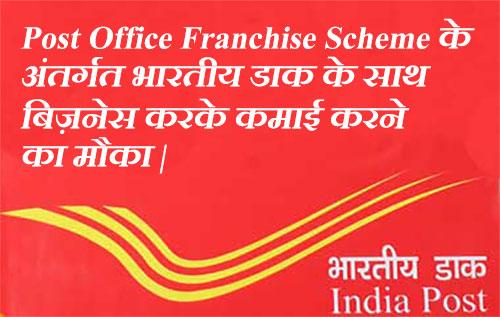 India Post Franchise Scheme (डाक विभाग के साथ बिज़नेस करके कमाई करने का मौका)