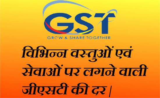 GST Applicable Tax Rates and Slab in Hindi.