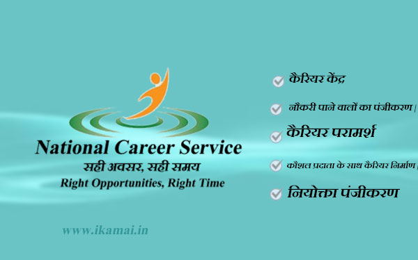 National Career Service Portal of India.