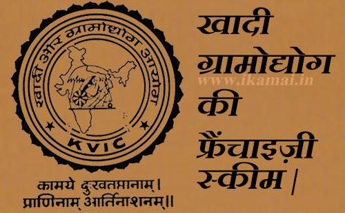 खादी की फ्रैंचाइज़ी स्कीम की जानकारी Franchise Scheme of Khadi in Hindi.