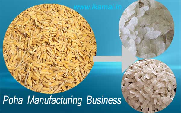 Poha Manufacturing Business की जानकारी |
