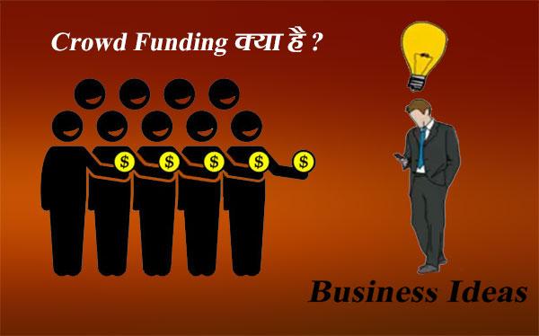 Crowd Funding – बिज़नेस के लिए पैसा एकत्र करने का एक नया तरीका