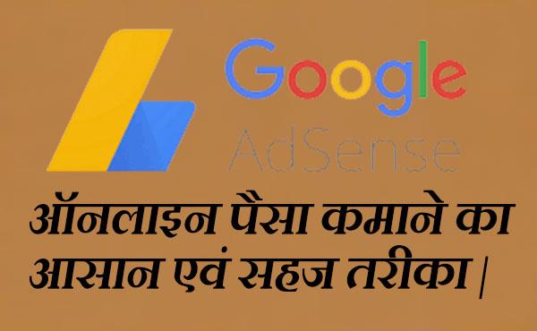 Google Adsense Basic Information in Hindi.