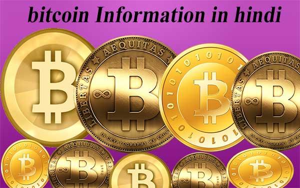 Bitcoin Basic information in Hindi – बिटकॉइन की आधारभूत जानकारी .