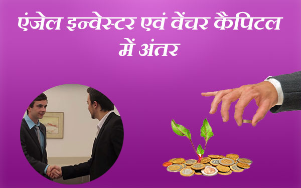 Difference between Angel Investors and Venture Capitalist in Hindi