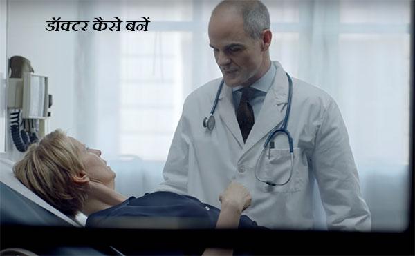 डॉक्टर कैसे बनें। डॉक्टर बनने की पूरी जानकारी।
