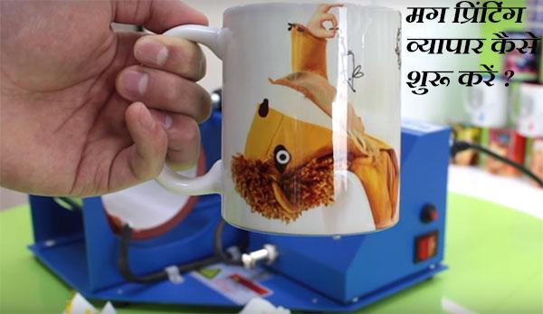 मग प्रिंटिंग का व्यापार कैसे शुरू करें?Steps to start Mug Printing Business.