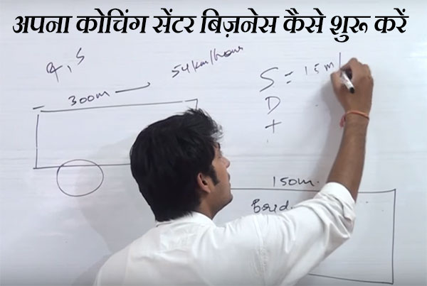 कोचिंग सेण्टर बिजनेस कैसे शुरू करें? Coaching Center Business Plan in Hindi.