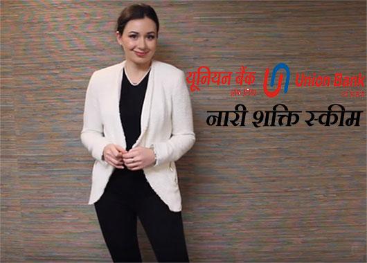 Union Nari Shakti Scheme | महिला उद्यमियों के लिए यूनियन बैंक की योजना |