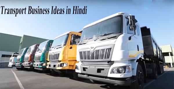 Transport Business ideas In Hindi – ट्रांसपोर्ट बिज़नेस के लिए आईडिया